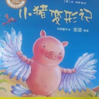 《小猪变形记》