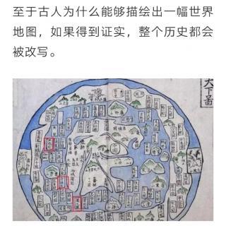 《山海经》中描绘了一副地图,如果得到证实,整个历史都会被改写