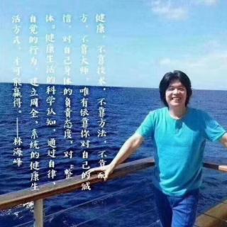 哈哈笑,哭哭笑笑排毒法~林海峰