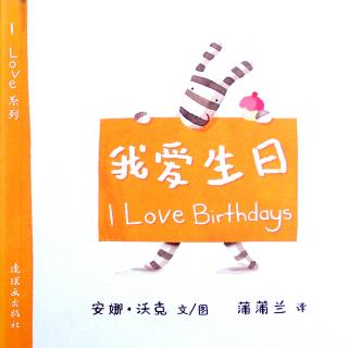 《我爱生日》