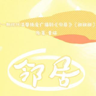【广播剧】全一期现代温馨dm广播剧《邻居》