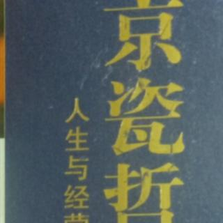 重读【京瓷哲学】定价即经营63.1-63.2