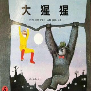 经典绘本故事——《大猩猩》
