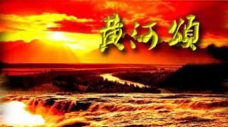《黄河颂》