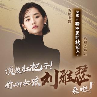 刘雅瑟-荔枝首播