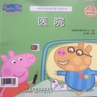 孟孟老师讲故事~小猪佩奇-医院