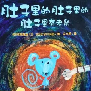 第60本绘本故事《肚子里的肚子里的肚子里有老鼠》