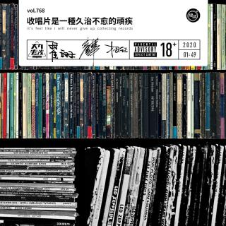 vol.768 收唱片是一種久治不愈的頑疾