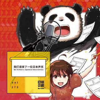 vol.273 我们请来了一位日本声优