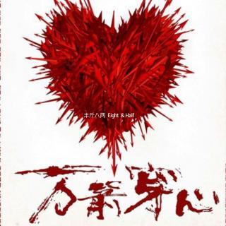 Vol.207 《万箭穿心》:电影化的得与失——制片厂的余晖专题No.1