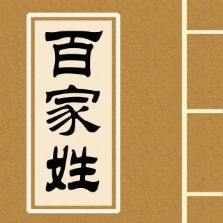 7(完)唱读《百家姓》【国学启蒙】
