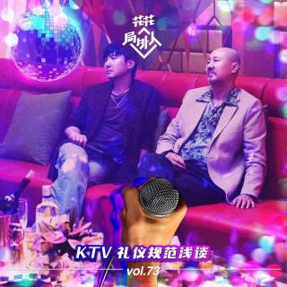vol.73 KTV礼仪规范浅谈