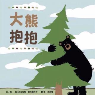 育红幼儿园🌞第15个睡前故事《大熊抱抱》