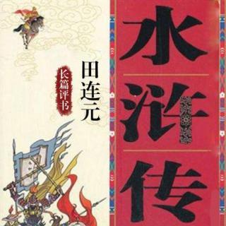 田连元-水浒传55