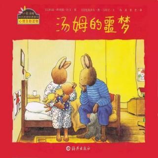 小兔汤姆成长的烦恼——2.《汤姆的噩梦》