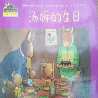 小兔汤姆成长的烦恼——3.《汤姆的生日》