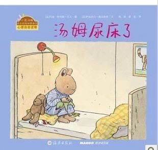 小兔汤姆成长的烦恼——4.《汤姆尿床了》