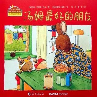 小兔汤姆成长的烦恼——5.《汤姆最好的朋友》