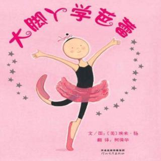 育红幼儿园🌞第16个睡前故事《大脚丫学芭蕾》