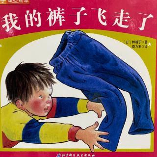 我的裤子👖飞走了