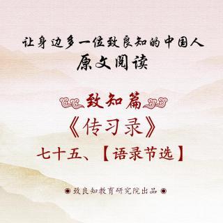 110.《传习录 • 语录节选》七十五  原文阅读  女声版
