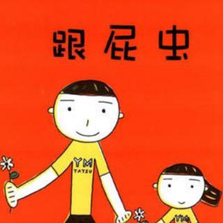 运城幼专金海湾幼儿园李老师——《跟屁虫》