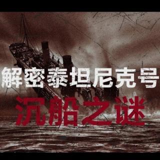 解密泰坦尼克号沉船之谜