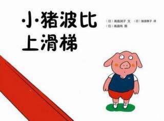 第1542夜《小猪波比上滑梯》园长妈妈