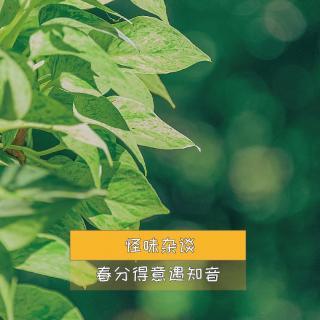 春风得意遇知音-怪味杂谈07