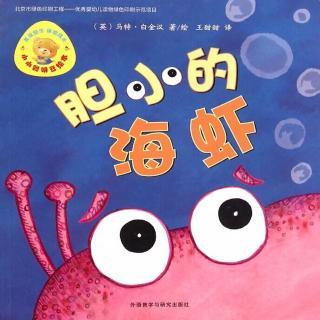 第1544夜《胆小的小海虾》园长妈妈