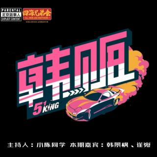 小陈制噪系列 · 韩贩51King · ABS电台 - 四海兄弟会022