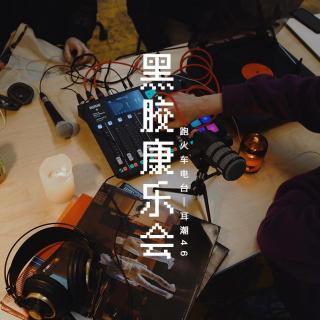 黑胶康乐会 - 耳潮.46