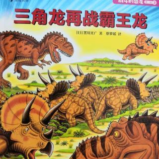 战斗的恐龙3 三角龙再战霸王龙(黑川光广)