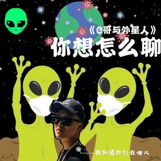 C哥与外星人