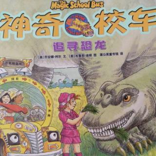 神奇校车《追寻恐龙》