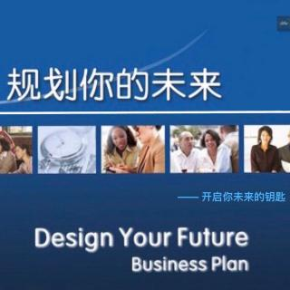 规划你的未来