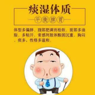 中医体质5痰湿体质特征及注意事项
