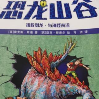 探秘恐龙山谷   与海怪共泳   第六章