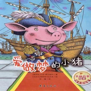 第1547夜《爱做梦的小猪》园长妈妈