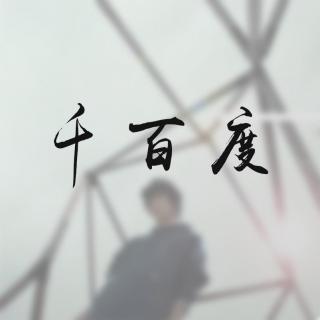 千百度(Cover:许嵩)