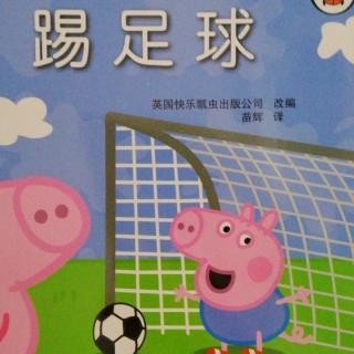 小猪佩奇(踢足球)