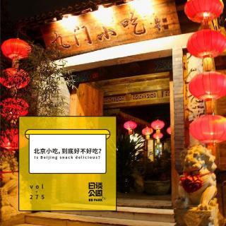 vol.275 北京小吃,到底好不好吃?