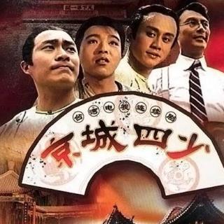 张晨光、金超群-京城四少47