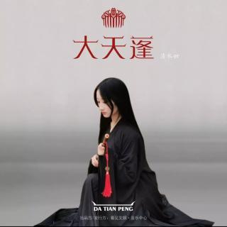 「古风」大天蓬–清水er(女生版)