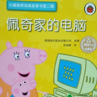 小猪佩奇(佩奇家的电脑)