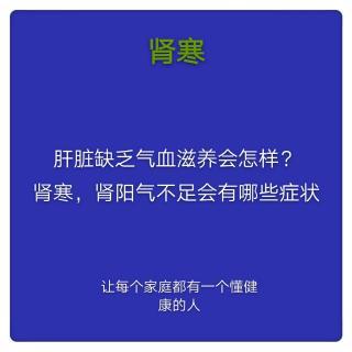 2.肾寒-血不养肝会怎样?肾寒肾阳不足会有哪些症状?