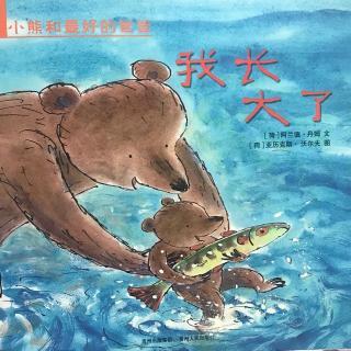 育红幼儿园🌞第24个睡前故事《我长大了》