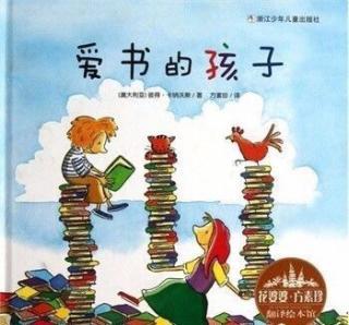《爱书的孩子》