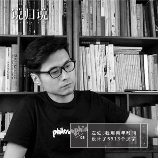 左佐:我用两年时间设计了6913个汉字