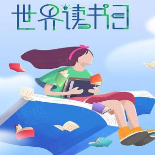 献给世界读书日